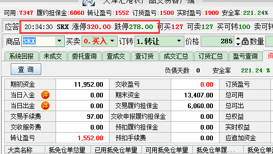 16、现货交易中的涨停板和跌停板