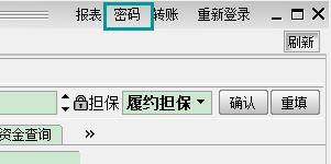 32、开户后的准备工作(修改交易密码及资金密码)