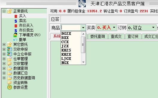 39、交易软件使用-自定义品种