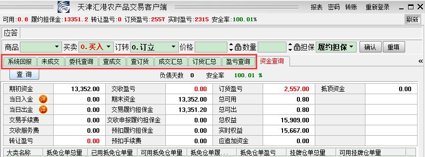 43、交易软件使用-从系统回报到盈亏查询所代表的意义