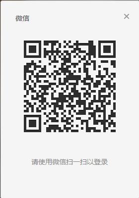 微信首次登录.png