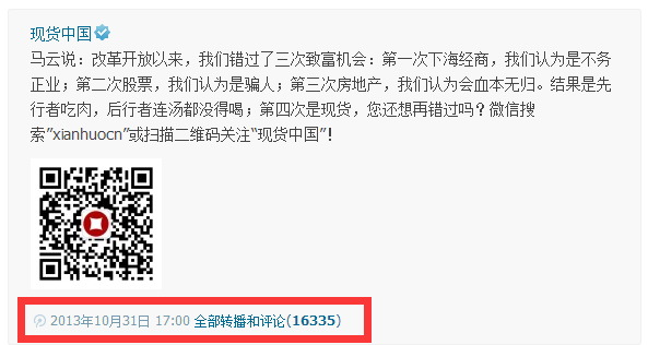 11-weibo.png